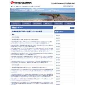 沖縄県経済2014年の回顧と2015年の展望