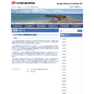 2014年度の沖縄県経済の動向