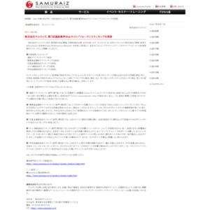 第7回通販業界Webサイトパフォーマンスランキング