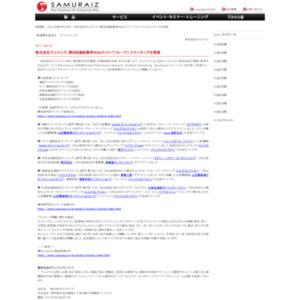 第8回通販業界Webサイトパフォーマンスランキング