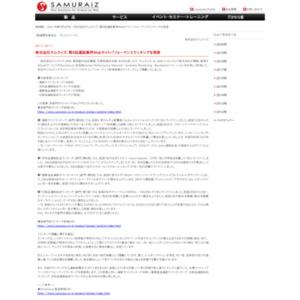 第9回通販業界Webサイトパフォーマンスランキング