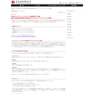 通販、生命保険、損害保険業界Webサイトのパフォーマンスランキング