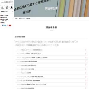 営業部門の教育に関する調査