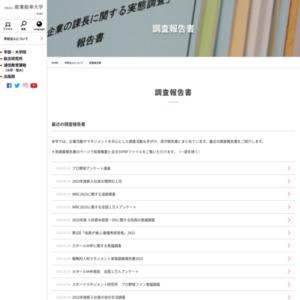 上場企業の課長を取り巻く状況に関する調査(速報版)