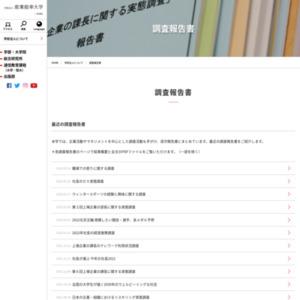 第3回上場企業の課長に関する実態調査