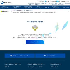 札幌ドームオンラインリサーチ 2015年度 実施結果レポート