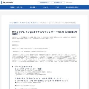セキュアブレイン gred セキュリティレポートVol.23【2011年5月分統計】