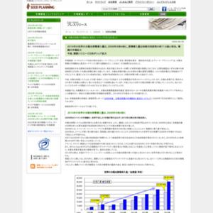 太陽光発電の市場動向と普及ロードマップ