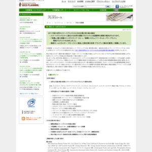 2011年版 世界のスマートグリッド2.0と日本企業の取り組み動向