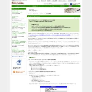 2011年版 エピジェネティクス研究動向とビジネスの展望