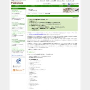 メンタルヘルス市場の現状と将来展望 2013