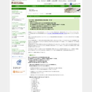 2013年版 医薬品開発戦略分析総合調査 第1巻
