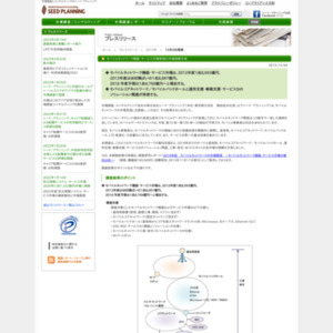 「モバイルネットワークの市場展望」に関する調査