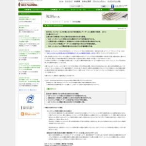 EAP・メンタルヘルス市場におけるIT活用動向とデータヘルス連携の可能性 2014