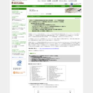 世界のバイオ医薬品受託製造企業の現状と将来展望 ~タンパク質医薬品編~