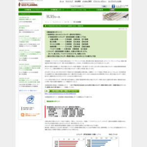 47都道府県の再生可能エネルギー設備導入状況