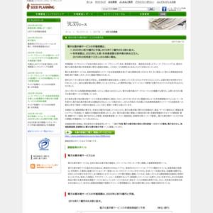 国内の電子お薬手帳サービスの市場予測