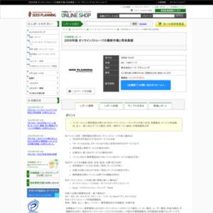 2009年版 オンラインストレージの最新市場と将来展望