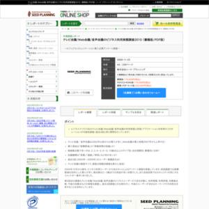 テレビ会議/Web会議/音声会議のビジネス利用実態調査2010