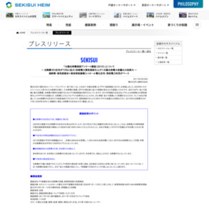 太陽光発電実邸アンケート調査(2010)