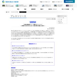 太陽光発電実邸アンケート調査(2011)
