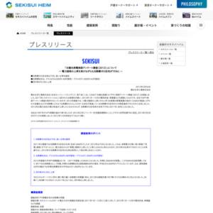 太陽光発電実邸アンケート調査(2012)
