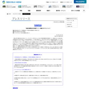 家庭用蓄電池利用実態アンケート調査(2013)