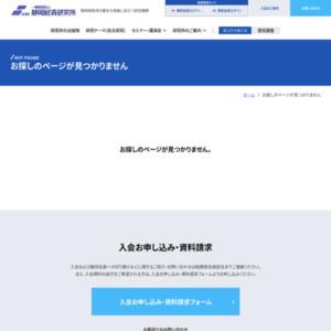 平成26年3月「静岡県内中堅・中小企業設備投資計画」調査