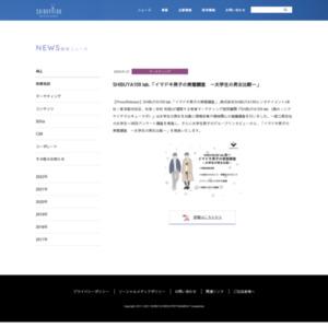 SHIBUYA109 lab.「イマドキ男子の実態調査 -大学生の男女比較-」