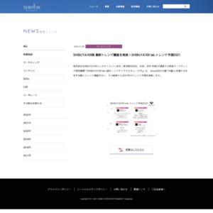 SHIBUYA109発 最新トレンド調査を発表!SHIBUYA109 lab.トレンド予測2021