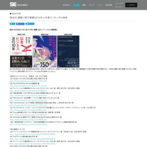 翔泳社 書籍+電子書籍 2014年上半期ランキング