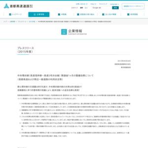 中央環状線(高速湾岸線~高速3号渋谷線) 開通後1ヶ月の整備効果について(首都高速および周辺一般道路の利用状況等)
