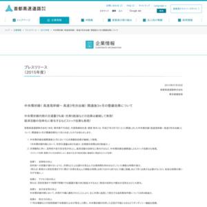 中央環状線( 高速湾岸線~ 高速3号渋谷線) 開通後3ヶ月の整備効果
