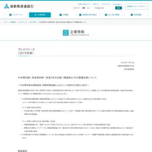 中央環状線( 高速湾岸線~高速3号渋谷線) 開通後6ヶ月の整備効果
