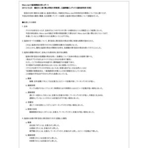 Maru-Jan×脳測調査分析レポート