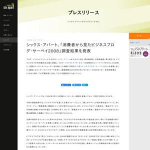 消費者から見たビジネスブログ・サーベイ2008