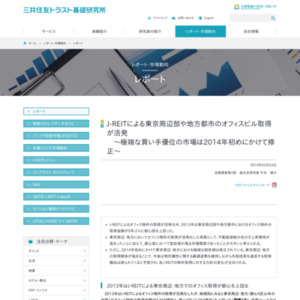 J-REITによる東京周辺部や地方都市のオフィスビル取得が活発 ~極端な買い手優位の市場は2014年初めにかけて修正~