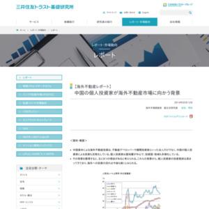 中国の個人投資家が海外不動産市場に向かう背景