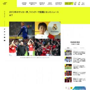 2013年のサッカー界、ツイッターで話題となったニュースは?
