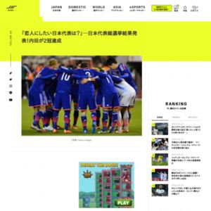 「恋人にしたい日本代表は?」…日本代表総選挙・結果発表! 内田が2冠達成