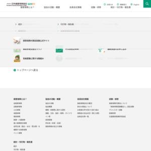 日本の損害保険 ファクトブック2014
