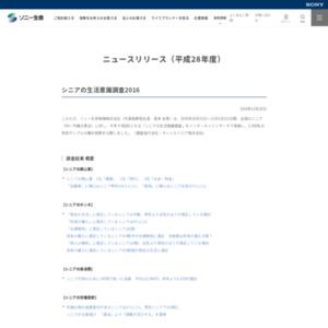 シニアの生活意識調査2016