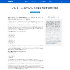 Macのマルウェアに関する調査