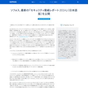 「セキュリティ脅威レポート 2014」(日本語版)