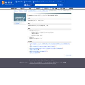 行政機関等が保有するパーソナルデータに関する研究会(第4回)