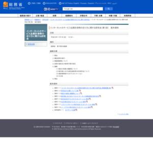 インターネットのサービス品質計測等の在り方に関する研究会(第1回) 配布資料