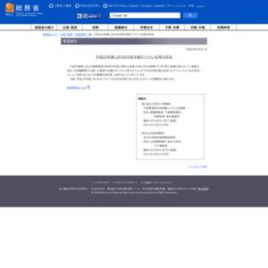 平成22年度における行政手続オンライン化等の状況