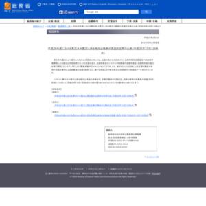 平成26年度における東日本大震災に係る地方公務員の派遣状況等の公表(平成26年10月1日時点)