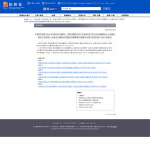 平成29年度における「東日本大震災」、「熊本地震」及び「平成29年7月九州北部豪雨」による被災地方公共団体への地方公務員の派遣状況調査等の結果(平成29年10月1日時点)