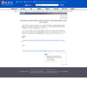 平成25年度における東日本大震災による被災地方公共団体への地方公務員の派遣状況(平成25年5月14日時点)